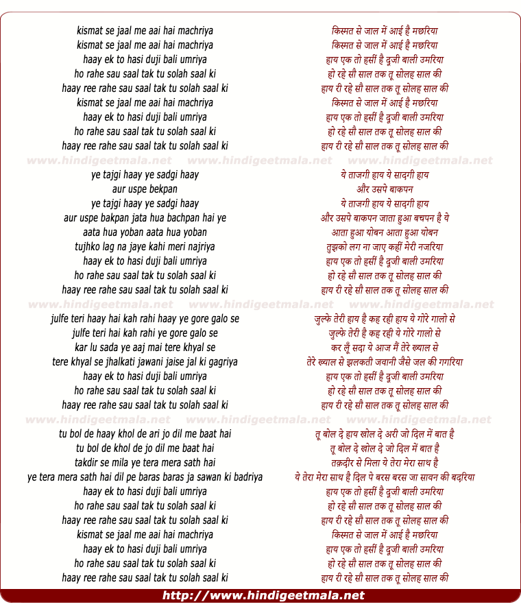 lyrics of song Kismat Se Jaal Me