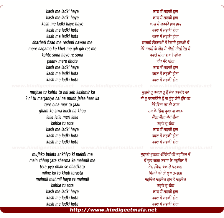 lyrics of song Kash Mai Ladki Hota