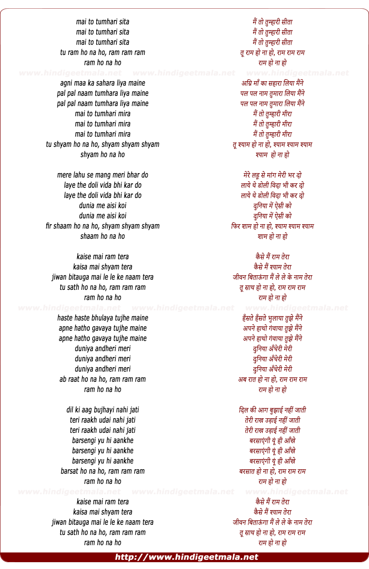 lyrics of song Kaisa Mai Ram Tera