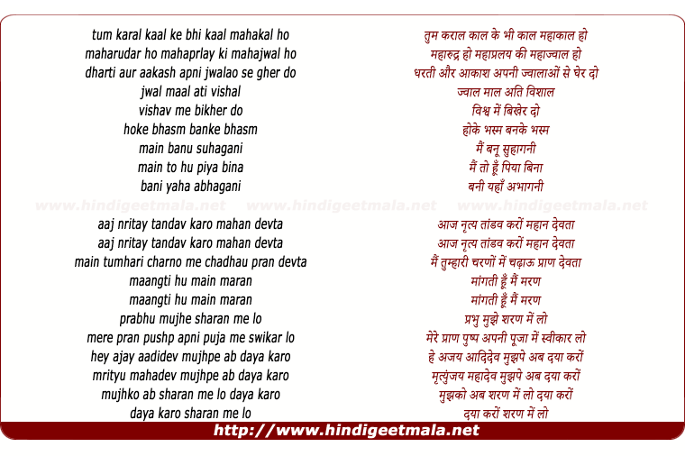 lyrics of song Tum Karal Kaal Ke Bhi