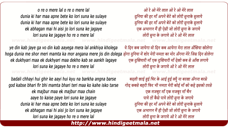 lyrics of song Duniya Ki Har Ma Apni Bete Ko
