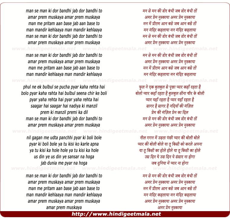lyrics of song Man Se Man Ki Dor Bandhi