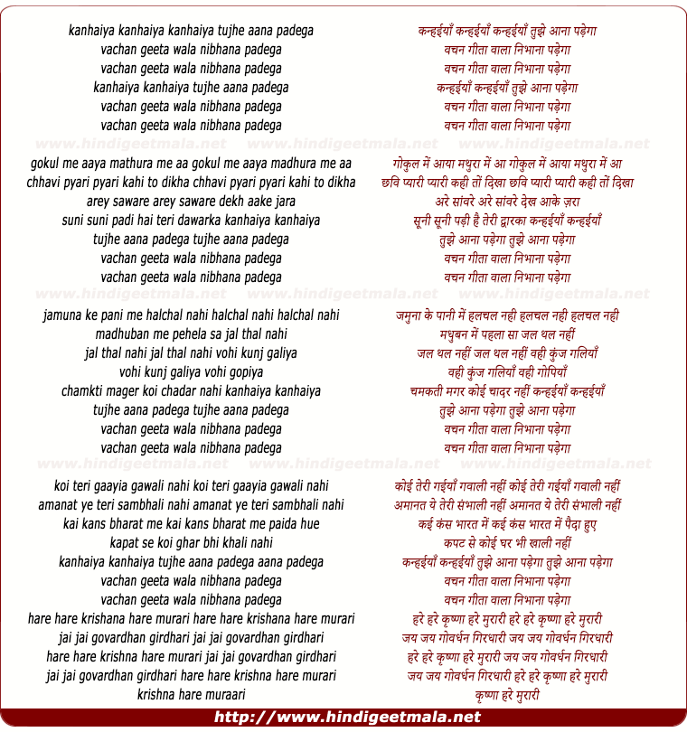lyrics of song Kanhaiya Kanhaiya Tujhe Aana Padega
