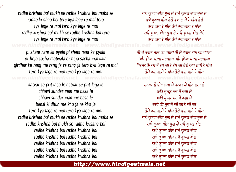 lyrics of song Radhe Krishna Bol Mukh Se