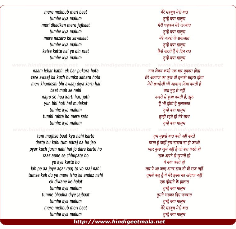lyrics of song Mere Mehbub Meri Baat