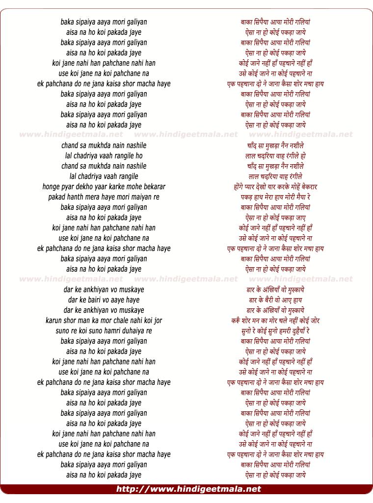 lyrics of song Banka Sipahiya Aaya Meri Galiya