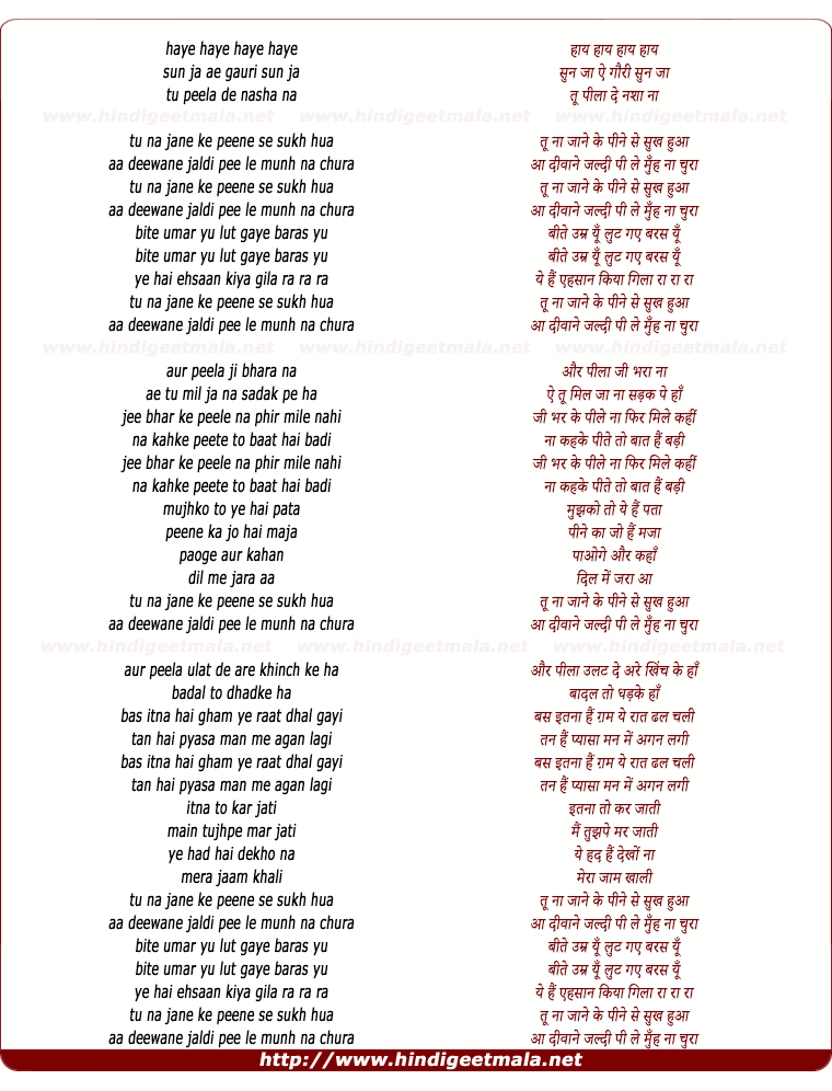 lyrics of song Ae Gori Sun