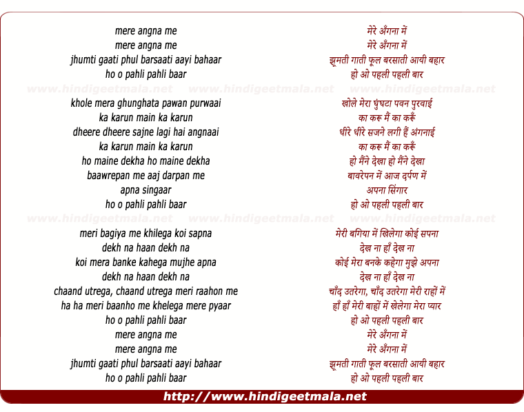 lyrics of song Mere Aangana Me Jhumti Gaati