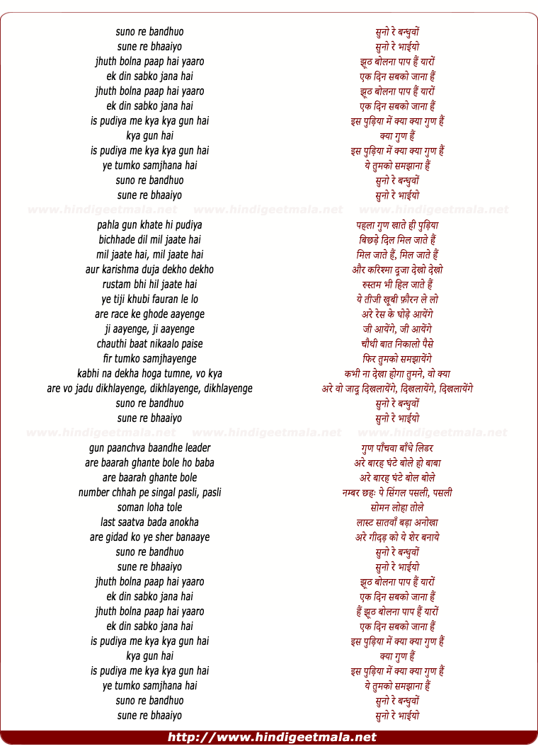 lyrics of song Jhoot Bolna Paap Hai