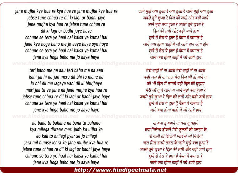 lyrics of song Jane Mujhe Kya Hua Re