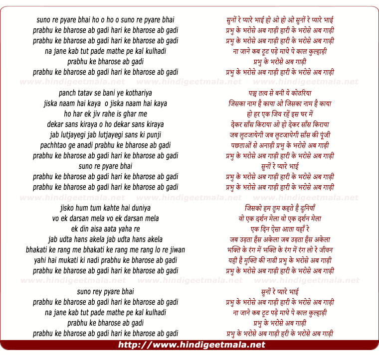 lyrics of song Suno Re Pyare Bhai