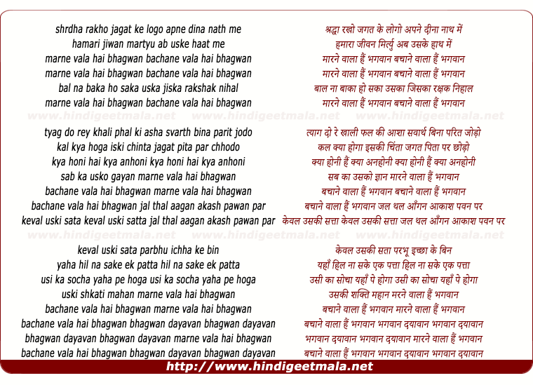 lyrics of song Shraddha Rakho Jagat Ke Logo