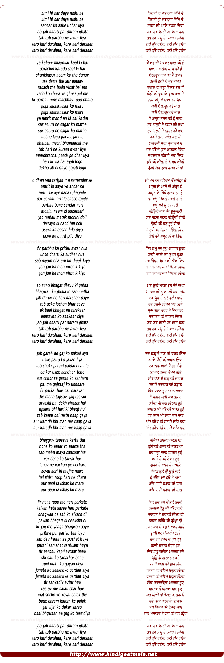 lyrics of song Karo Hari Darshan (Jab Jab Dharti Par Julm Bada)