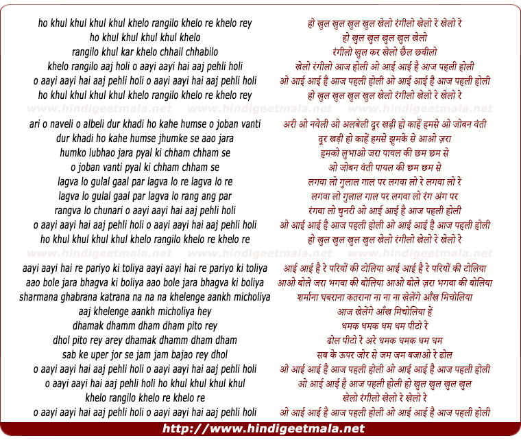 lyrics of song Ho Khul Khul Khul Khul Khelo Rangeelo Khelo Re
