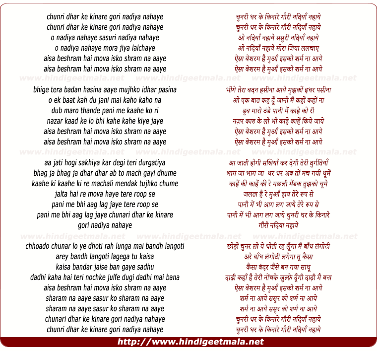 lyrics of song Chunari Dhar Ke Kinare Gori