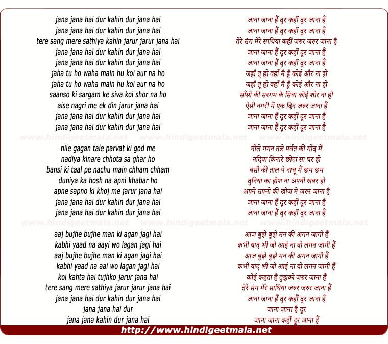 lyrics of song Jaana Dur Kahi Jaana Hai