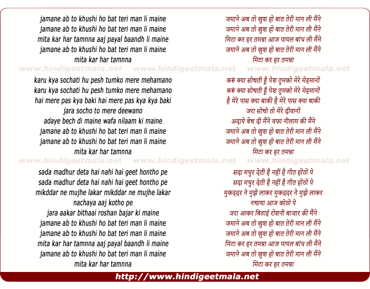 lyrics of song Mita Kar Har Tamannaa Aaj