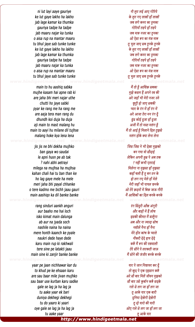 lyrics of song Ni Lut Laey Aaye Goriye