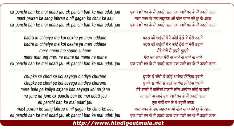lyrics of song Ek Panchi Ban Ke Mai Udhati Jau