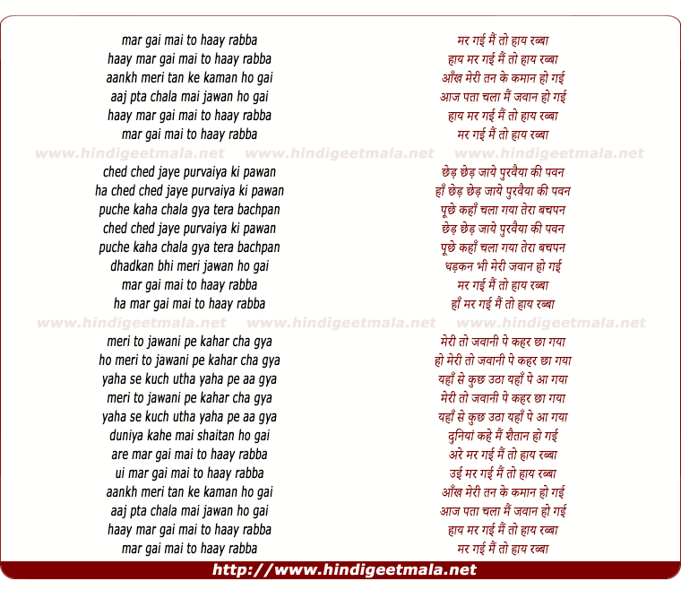 lyrics of song Mar Gai Mai To Haye Rabba
