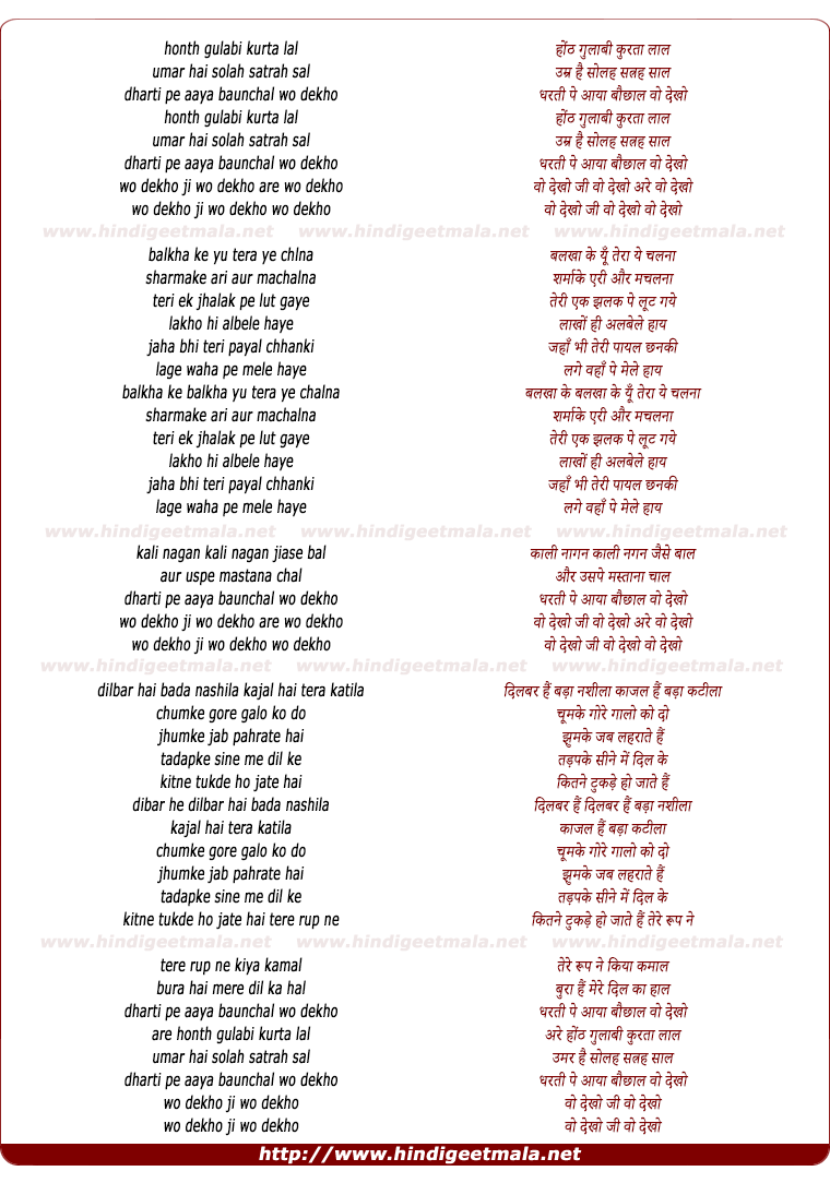 lyrics of song Honth Gulaabi Kurta Laal
