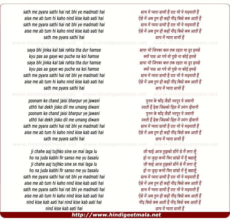 lyrics of song Saath Me Pyaara Saathi Hai Rat Bhi Ye Madmati Hai