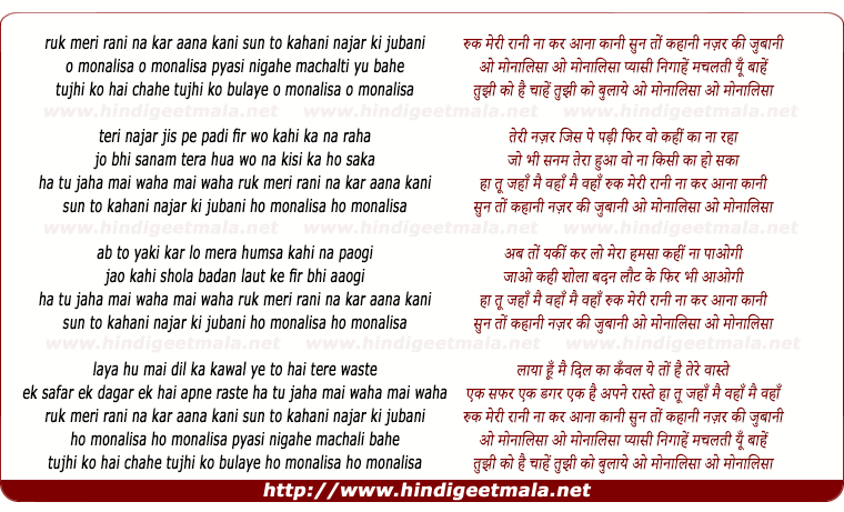 lyrics of song Ruk Meri Rani Na Kar Aana Kaani
