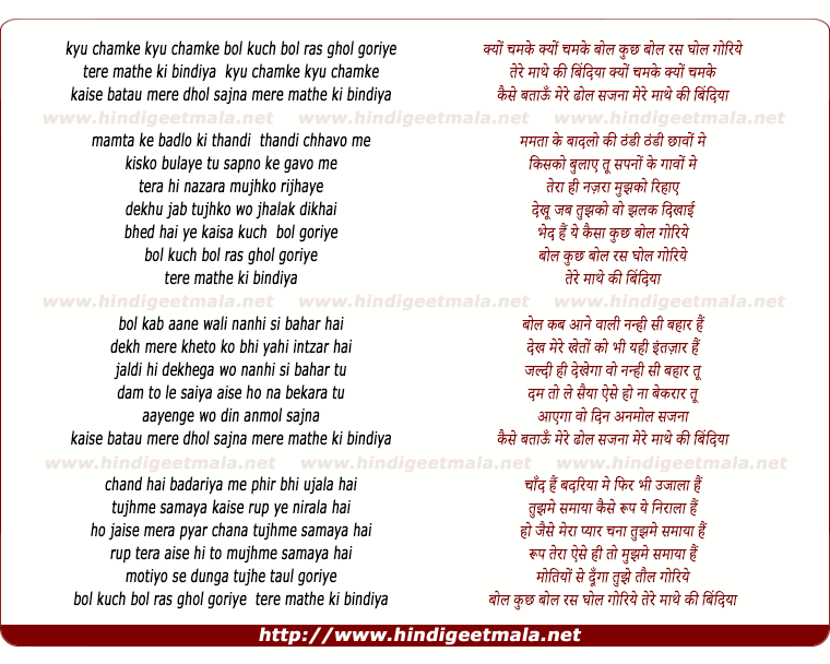 lyrics of song Kyu Chamke Bol Kuch Bol