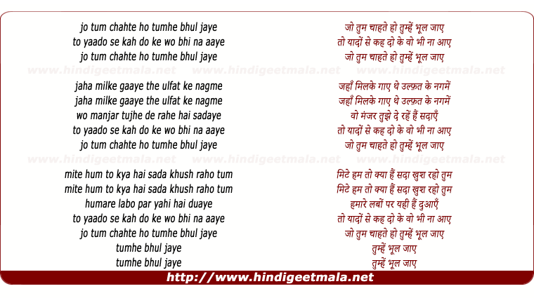 lyrics of song Jo Tum Chahte Ho