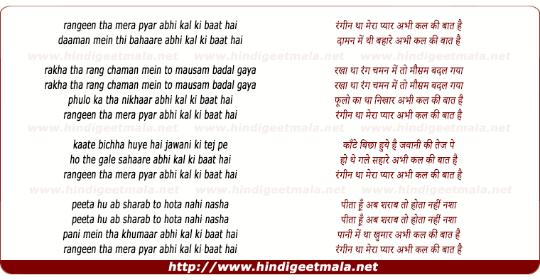lyrics of song Rangeen Tha Mera Pyaar