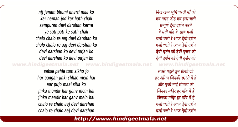 lyrics of song Nij Janam Bhumi Dharti Ma