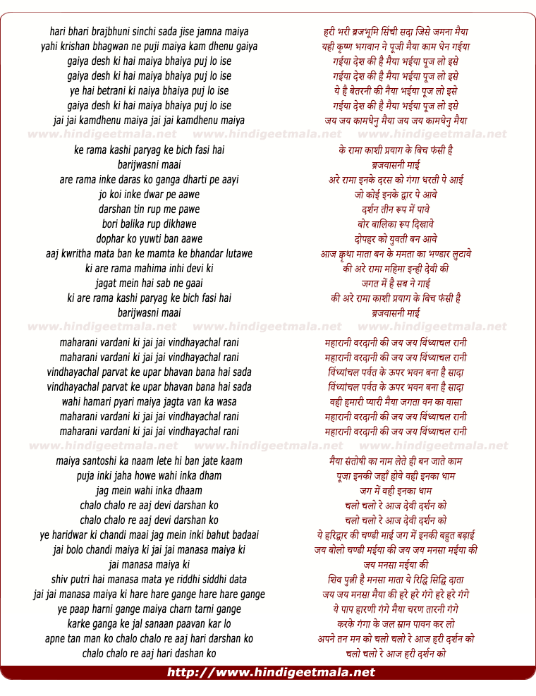 lyrics of song Hari Bhari Brajbhumi Seenchti