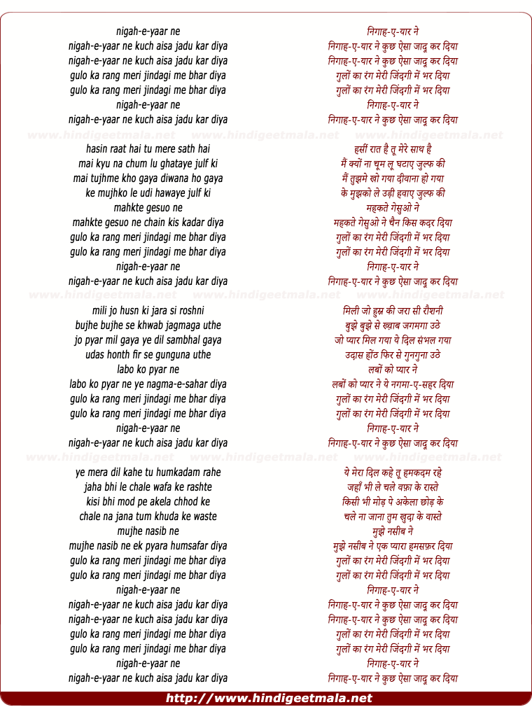 lyrics of song Nigaah E Yaar Kuch Aisa Jaadu Kar Diya