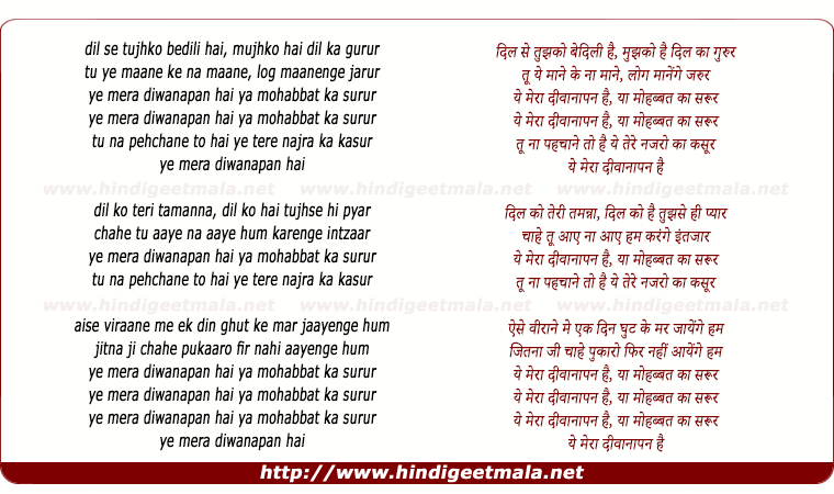 lyrics of song Ye Mera Diwanapan Hai