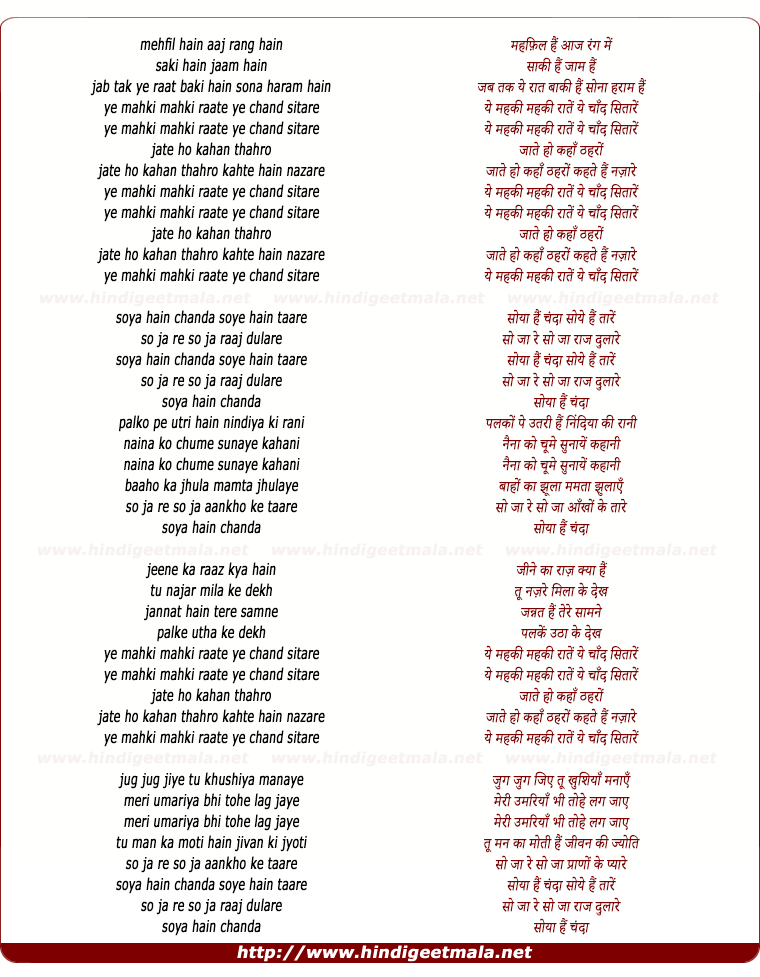 Aaj Rang Hai Lyrics - Nek Parveen   Iqbal Sabri