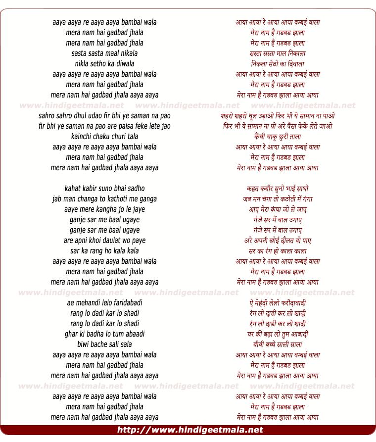 lyrics of song Aaya Aaya Bambai Wala