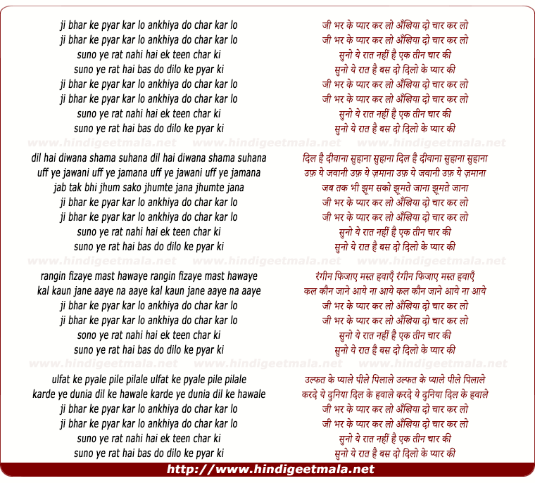lyrics of song Jee Bhar Ke Pyar Kar Lo Aankhiya Do Char Kar Lo