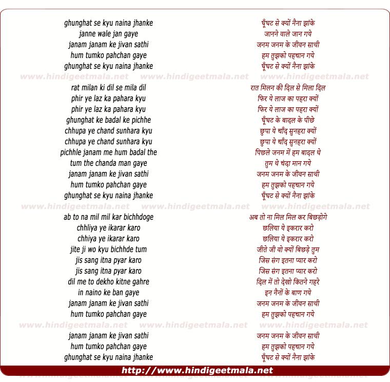 lyrics of song Ghughat Se Kyu Naina Jhanke Jaanne Wale Jaan Gaye
