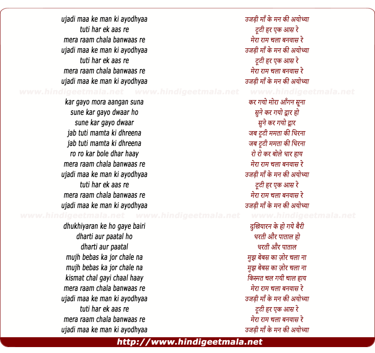 lyrics of song Mera Ram Chala Banwas