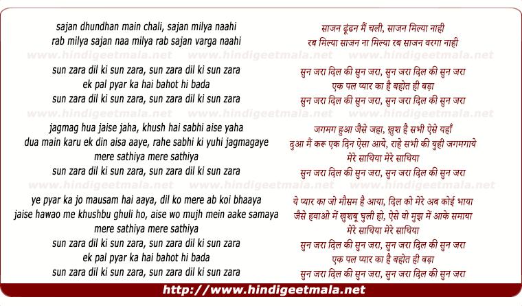 lyrics of song Sun Zarra