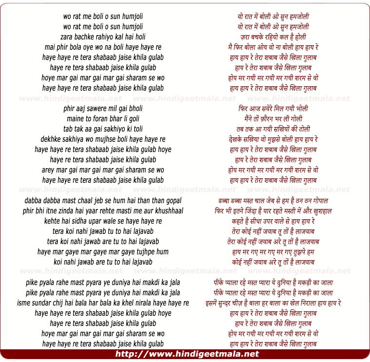 lyrics of song Wo Raat Me Boli O Sun Hamjholi