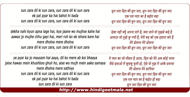 lyrics of song Dil Ki Sun Zara