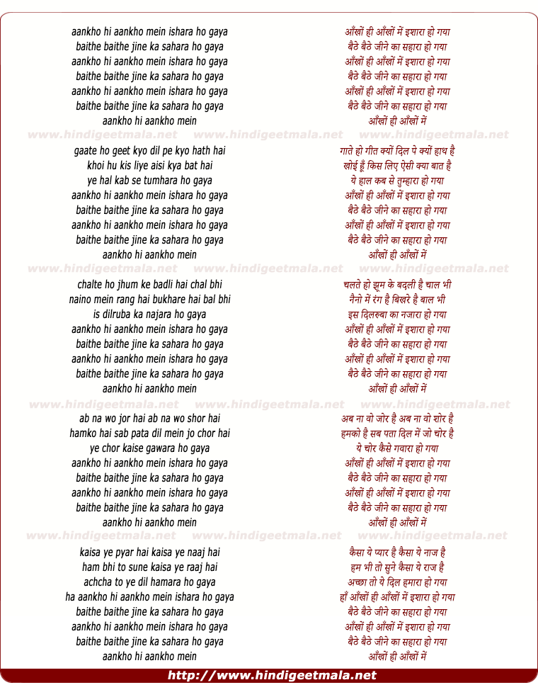 lyrics of song Ankho Ankho Me Ishare Ho Gaye