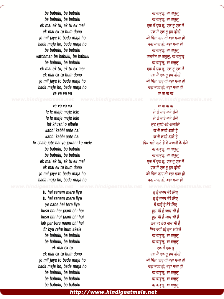 lyrics of song Ba Babulu Ba Babulu