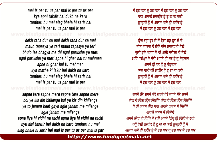 lyrics of song Tu Uspar Mai Ispar