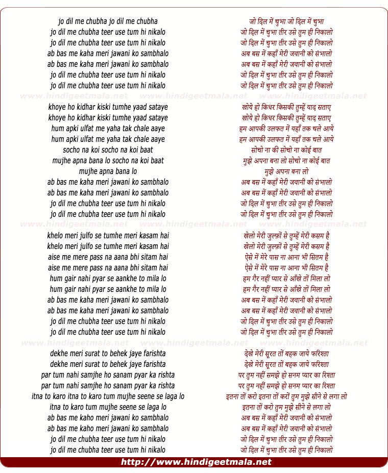 lyrics of song Jo Dil Me Chubha