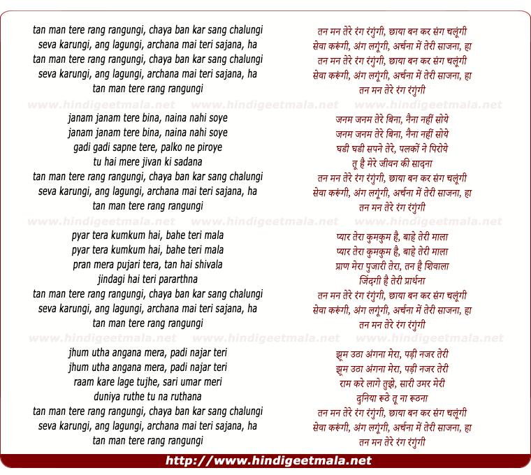 lyrics of song Tan Man Tere Rang Rangungi, Chhaya Ban Kar Sang Chalungi