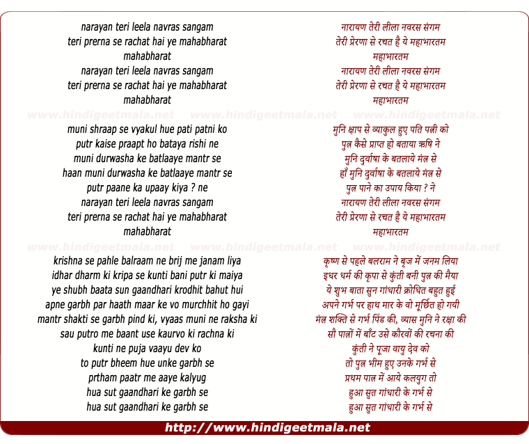 lyrics of song Narayan Teri Leela Navras