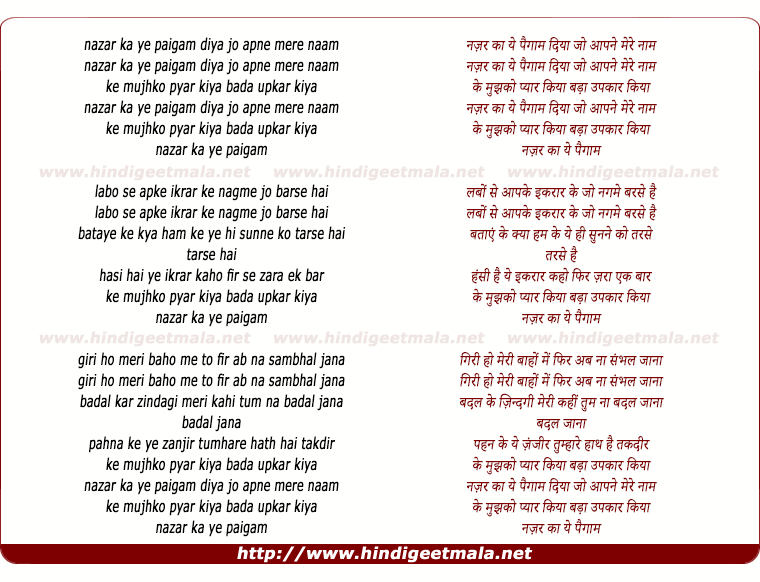 lyrics of song Nazar Ka Ye Paigaam Diya Jo Aapne Mere Naam
