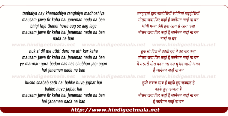 lyrics of song Ae Janeman Nadan Na Ban